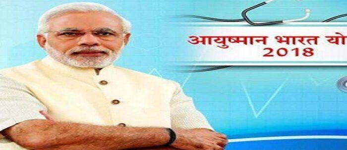 Ayushman Bharat Yojna 2018 | Online Registration