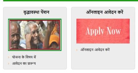 Old Age Pension Online Apply
