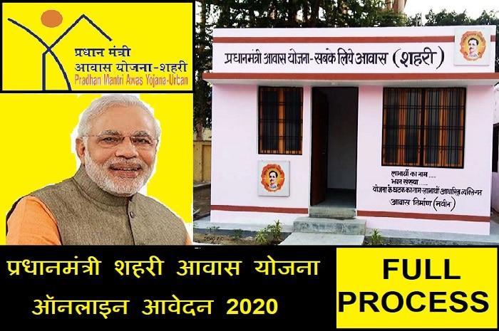 Pradhan Mantri Awas Yojana Urban 2020 | प्रधानमंत्री आवास योजना शहरी  2020 के लिए ऑनलाइन आवेदन कैसे करें – Full Process