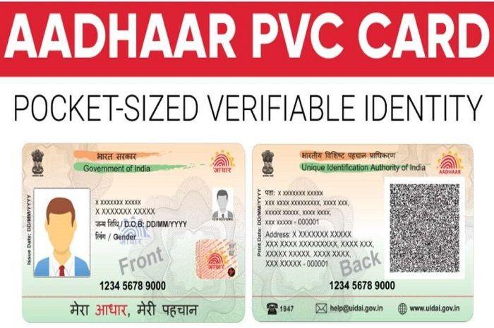 Aadhar Card PVC Print Online 2020 |घर बैठे मंगवाए प्लास्टिक आधार कार्ड | Full Process