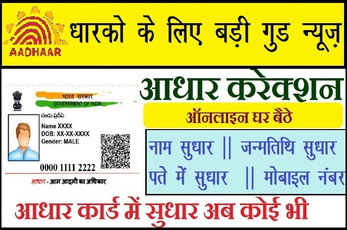 Aadhar Card Update/Correction: Address, Name, Father Name & DOB Online 2020