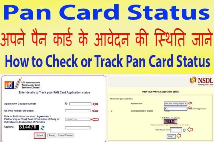 Pan Card Status, TrackPan Card | पैन कार्ड की स्थिति कैसे देखे | Full 2020
