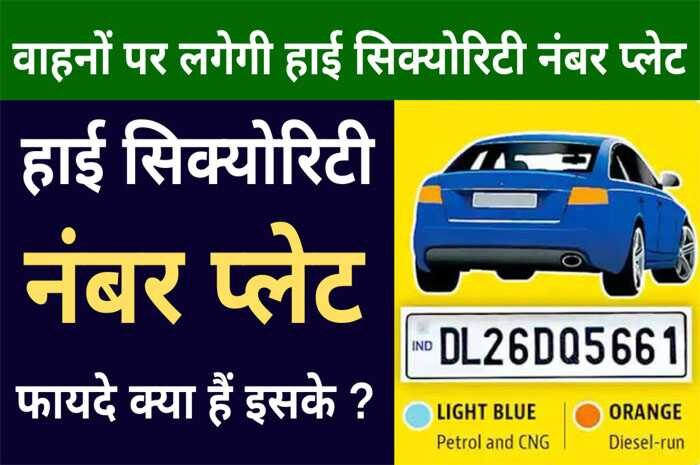 High Security Number plate online Bike/Car Number Plates 2020-21