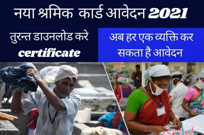New Labour Card 2021 |नया श्रमिक कार्ड 2021